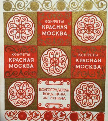 "Arsenyeva ""Candy ""Red Moscow"" Volgograd confectionery them. Lenin"""