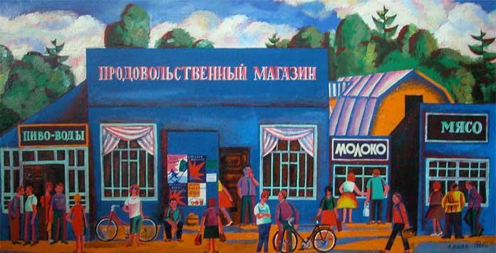 """Ishin A. V. """"Sunday Zagoryanka ."""""""
