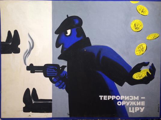 """Ivanov K. K. """"Terrorizm- CIA weapons."""""""