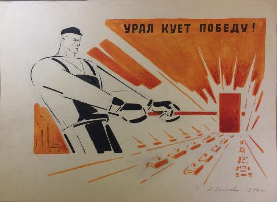 """Zotov K. V. """"Ural forges victory."""""""