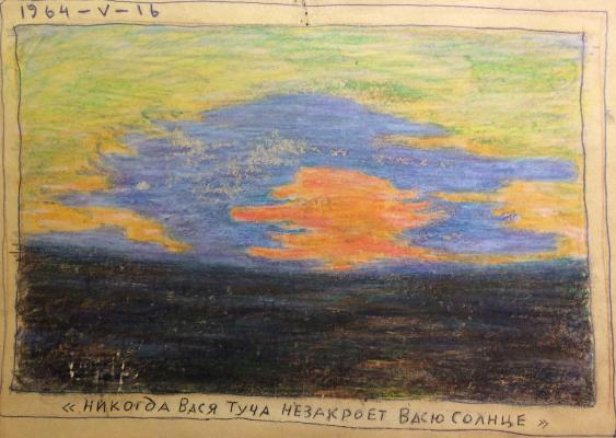"Sitnikov V. Y. ""Never Vasya the cloud will not close Vasya the Sun."""
