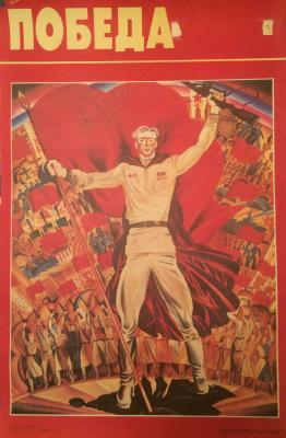 """Neizvestny khudozhnik  """"Victory"""""""