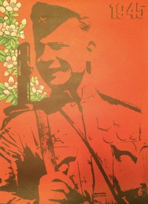 Неизвестный художник . 1945