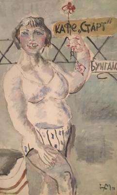 Милюков Борис Петрович. Комерсантка