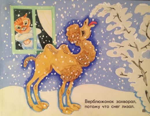 "Avrutis K. A. ""Camel fell ill because the snow licking."""