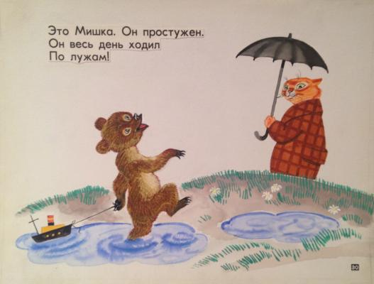 "Avrutis K. A. ""This teddy bear, he has a cold , he walked all day through puddles."""