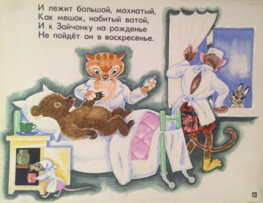 """Avrutis K. A. """"Bear ill."""""""