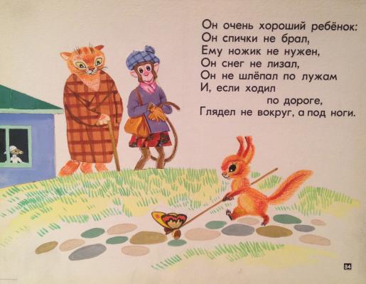"Avrutis K. A. ""Good Squirrel."""