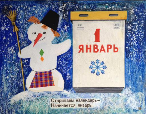 "Zebrova T. A. ""Open the calendar begins in January."""