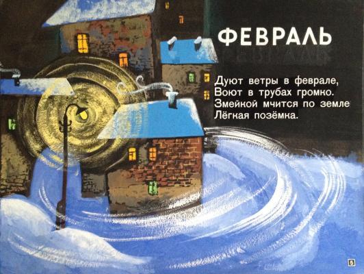 "Zebrova ""Winds in February , howl loud pipes."""