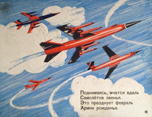 Зеброва Тамара Александровна. День Советской Армии.