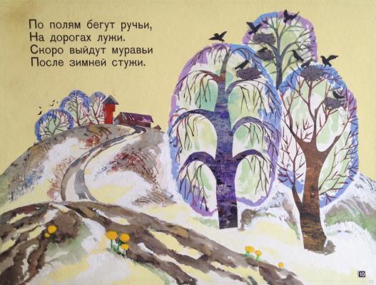 Зеброва Тамара Александровна. По полям бегут ручьи, на дорогах лужи...