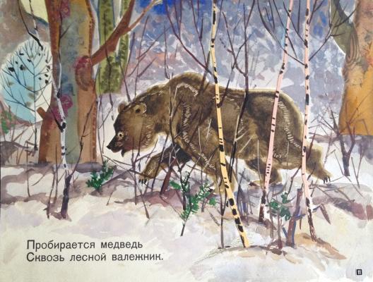 Зеброва Тамара Александровна. ...Пробирается медведь сквозь лесной валежник...