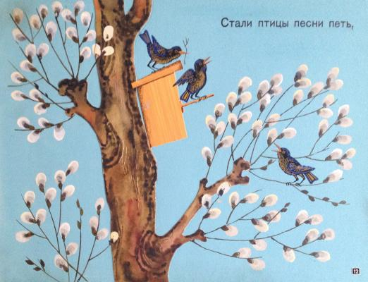 "Zebrova T. A. ""Birds began to sing songs."""