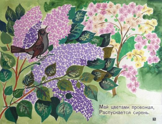 "Zebrova T. A. ""May flowers seeing , lilac blossoms."""