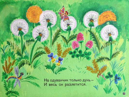 "Zebrova T. A. ""A dandelion only Dun and all he smashed."""