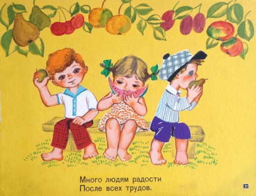 Зеброва Тамара Александровна. Много людям радости после всех трудов