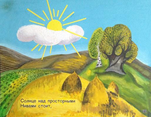 "Zebrova T. A. ""Spacious sun over cornfields worth."""