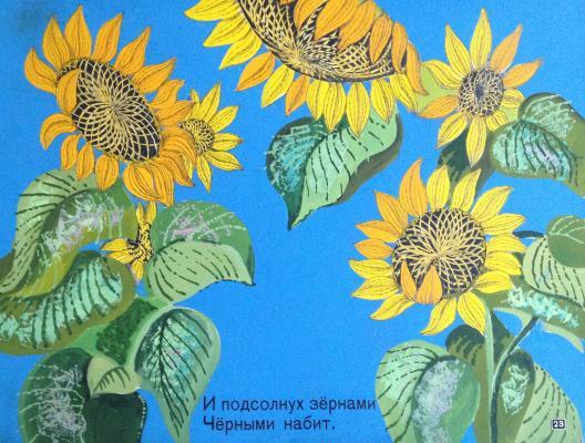 "Zebrova T. A. ""And sunflower seeds black stuffed."""