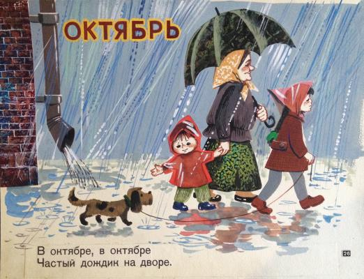 "Zebrova T. A. ""In October, in October frequent rain in the yard."""