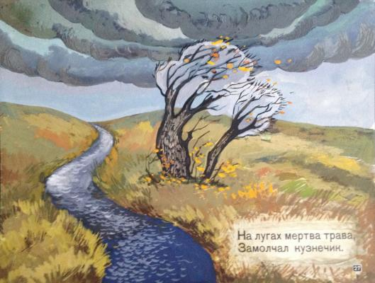 "Zebrova T. A. ""In meadows dead grass, silent kuznetsik."""