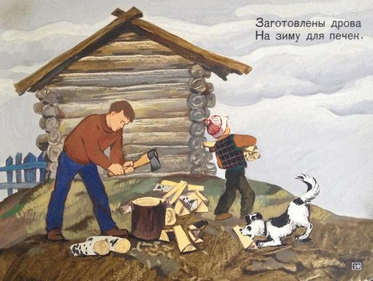 "Zebrova T. A. ""Felled for firewood for the winter stoves"""