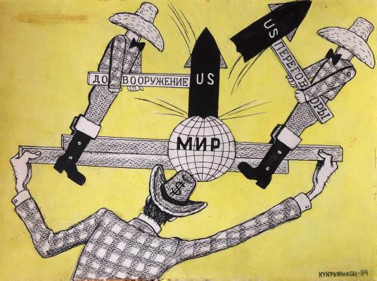 Кукрыниксы . Вашингтонская игра в «переговоры» о ядерном вооружении