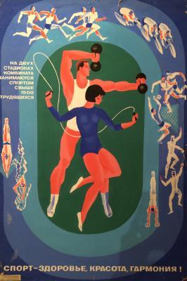 """Nepomnyashchy L. M. """"Sport - Health , beauty, harmony."""""""