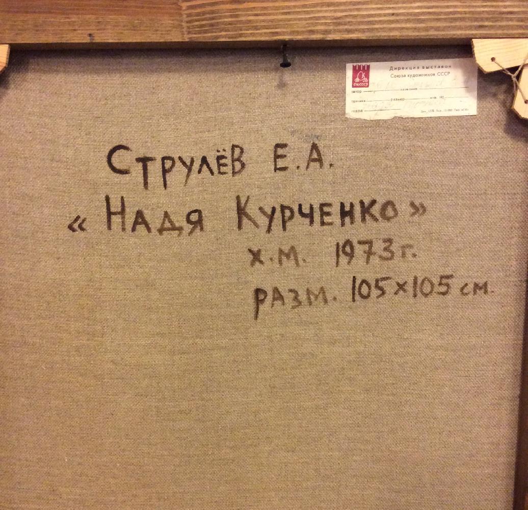 Струлев Евгений Алексеевич. Стюардесса Надя Курченко