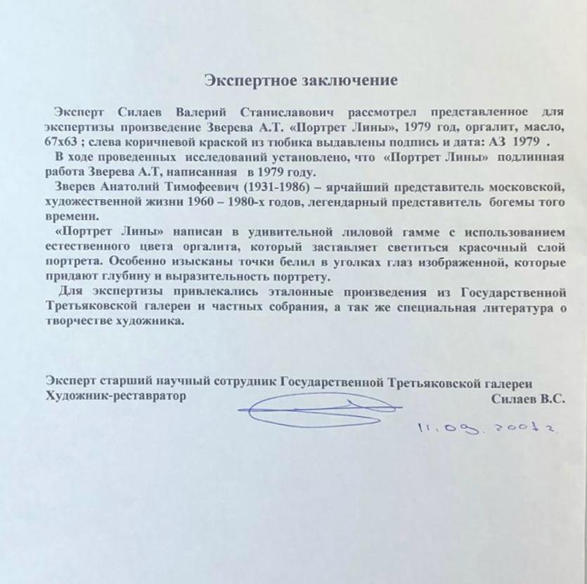 Зверев Анатолий Тимофеевич. Портрет Лины