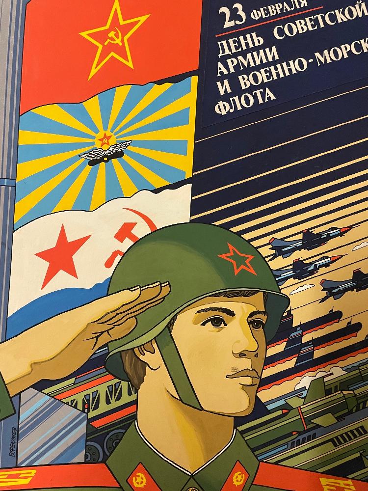 Фекляев Владимир Николаевич. 23 февраля - День Советской Армии и Военно-Морского флота