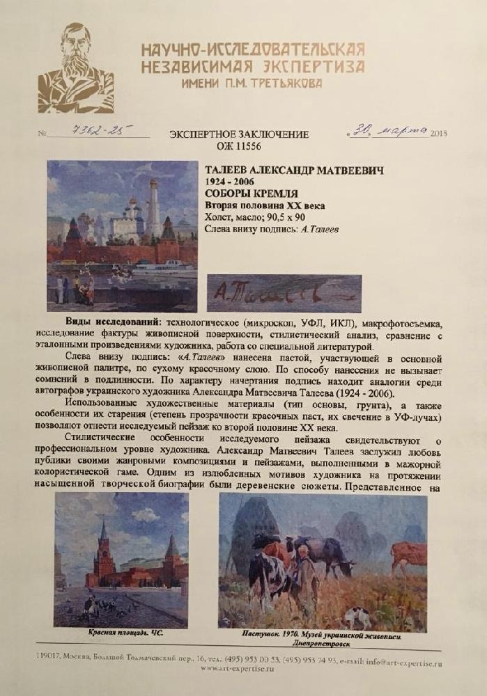 Талеев Александр Матвеевич. Соборы Кремля