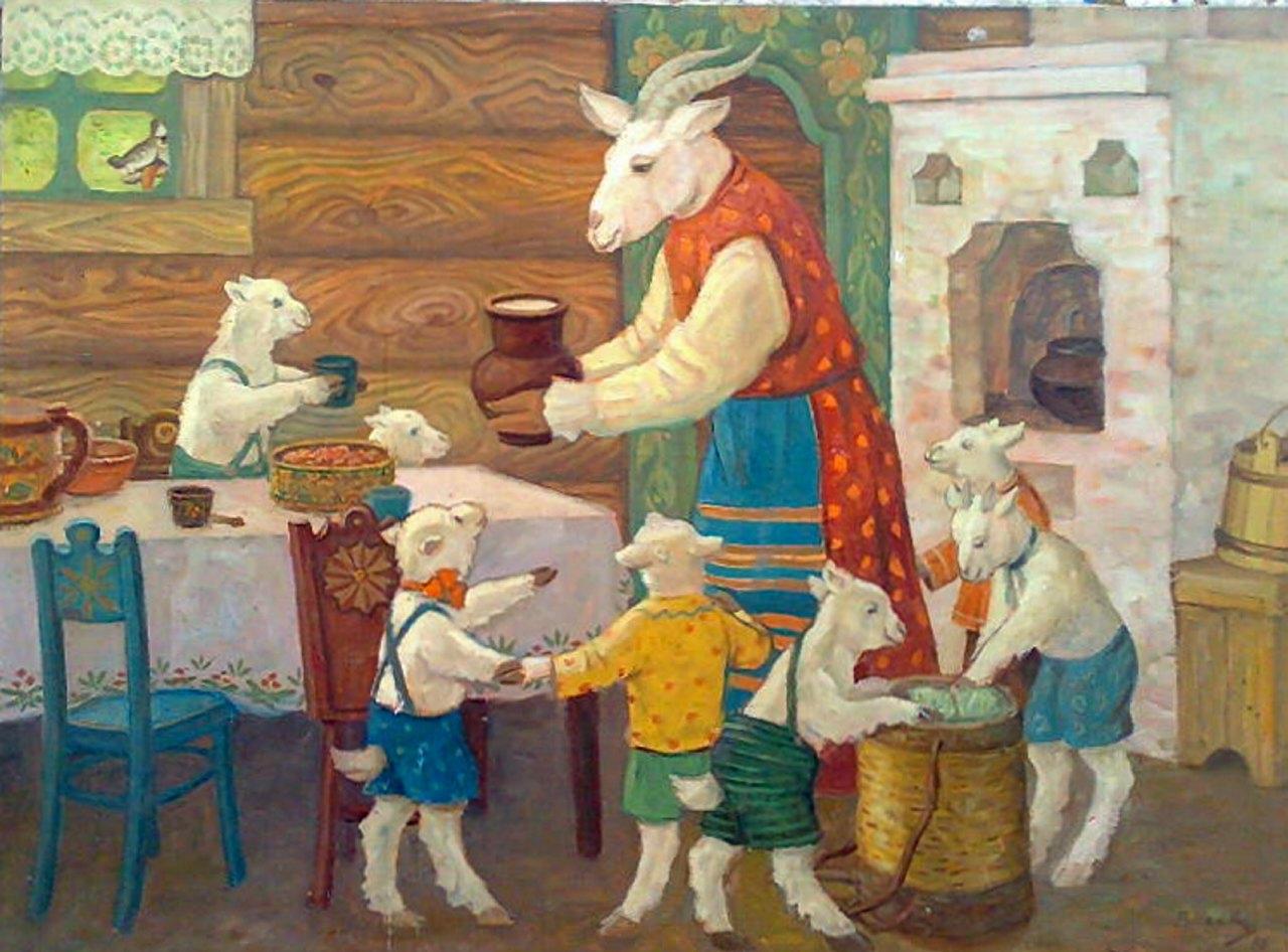 Игловиков Владимир Георгиевич. Волк и семеро козлят.