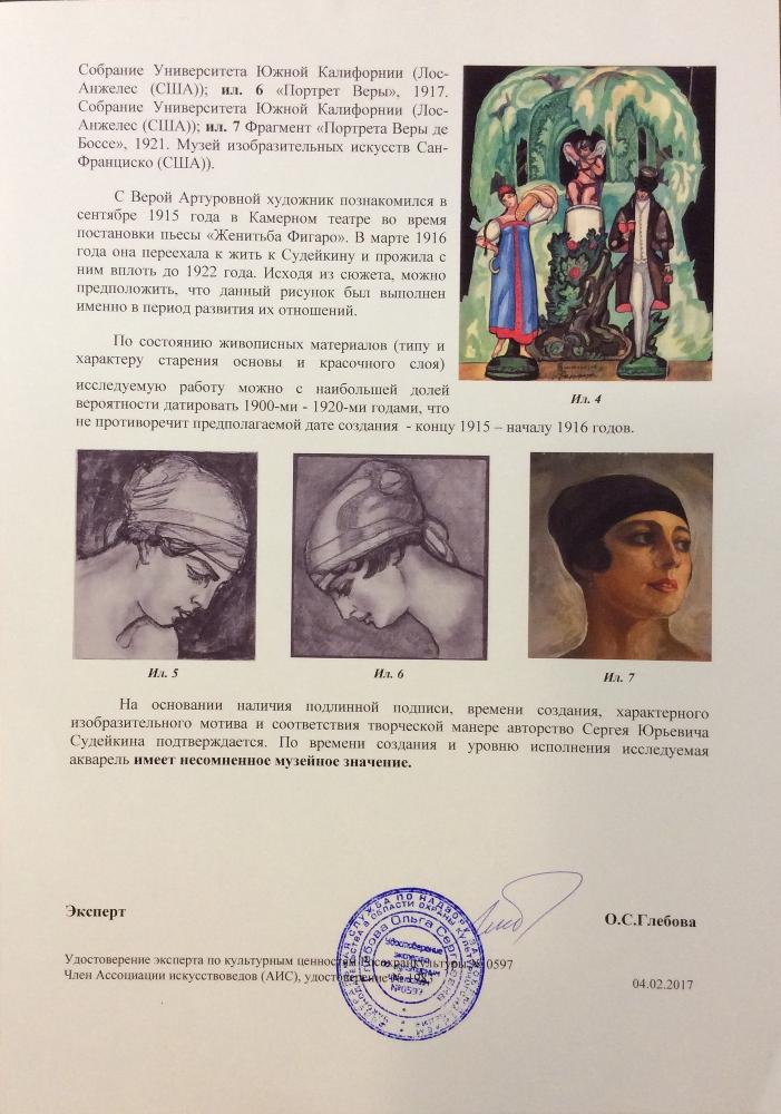 Судейкин Сергей Юрьевич. Признание