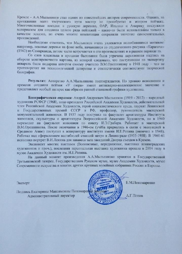 Мыльников Андрей Андреевич. У озера