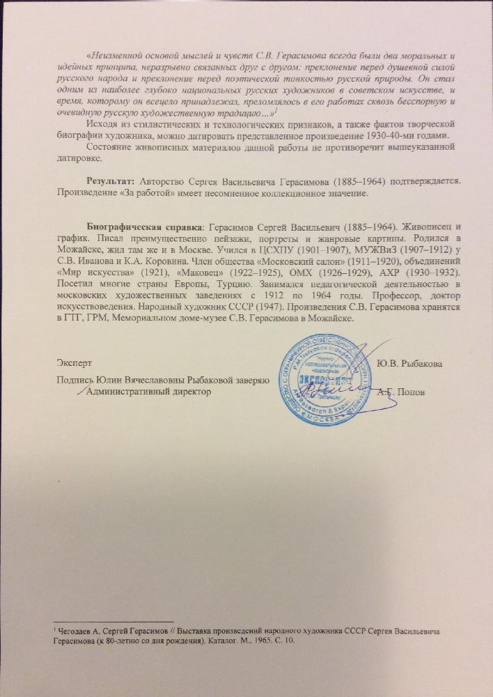 Герасимов Сергей Васильевич. За работой