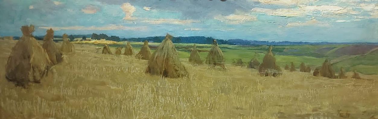 Герасимов Сергей Васильевич. Поля под Можайском