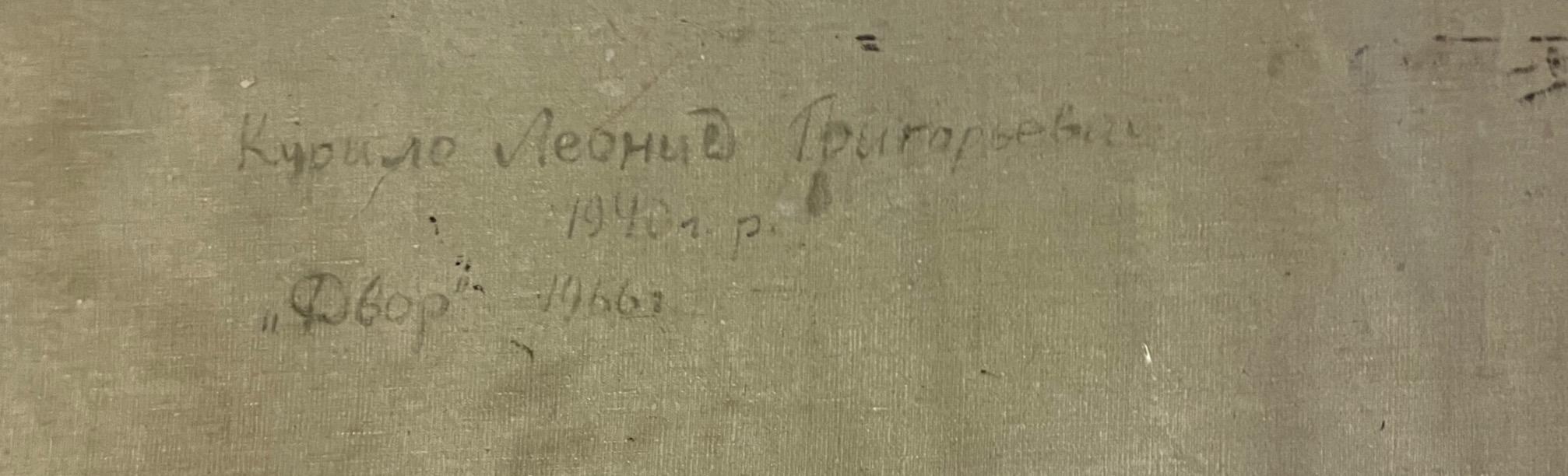 Курило Леонид Григорьевич. Двор
