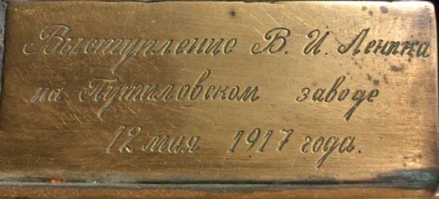 Черниенко Григорий Александрович. Выступление В. И. Ленина на Путиловском заводе 12 мая 1917 года
