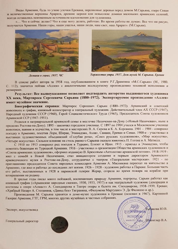 Сарьян Мартирос Сергеевич. Аллея