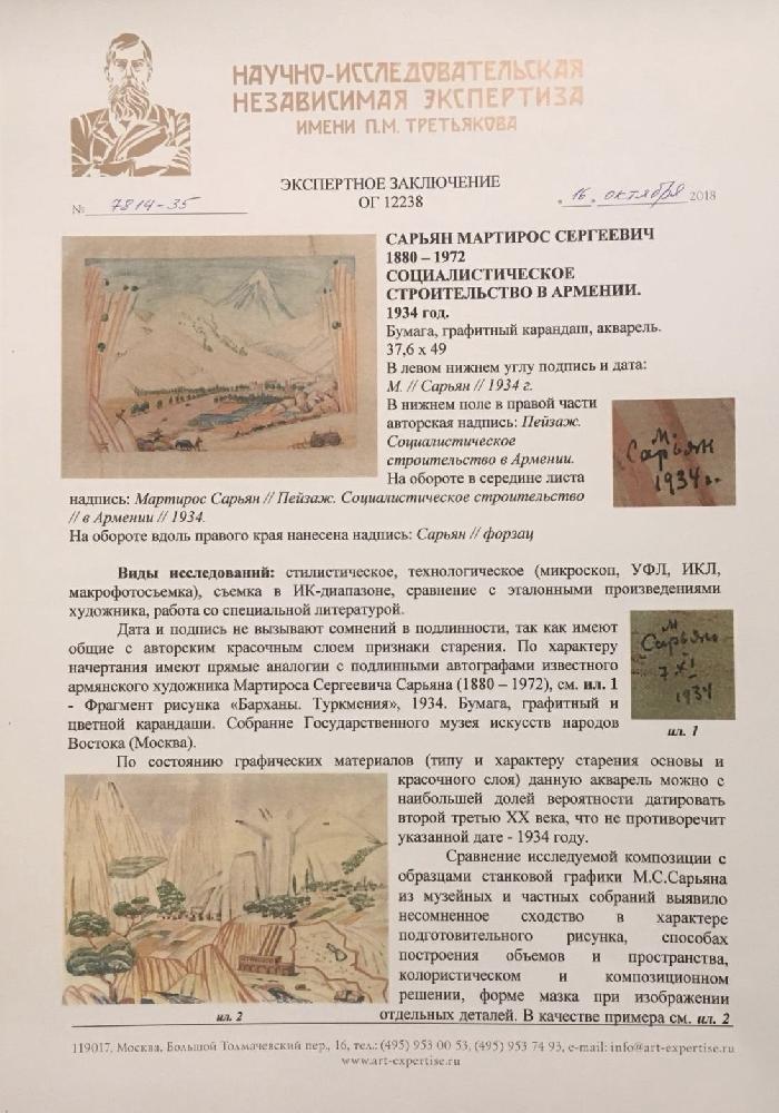 Сарьян Мартирос Сергеевич. Пейзаж. Социалистическое строительство в Армении