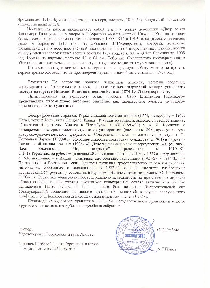 Рерих Николай Константинович. Терема. Двор князя Владимира Галицкого.