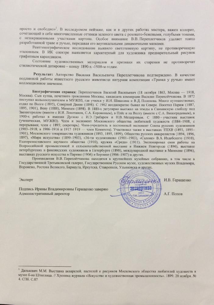 Переплетчиков Василий Васильевич. Травка у ручья
