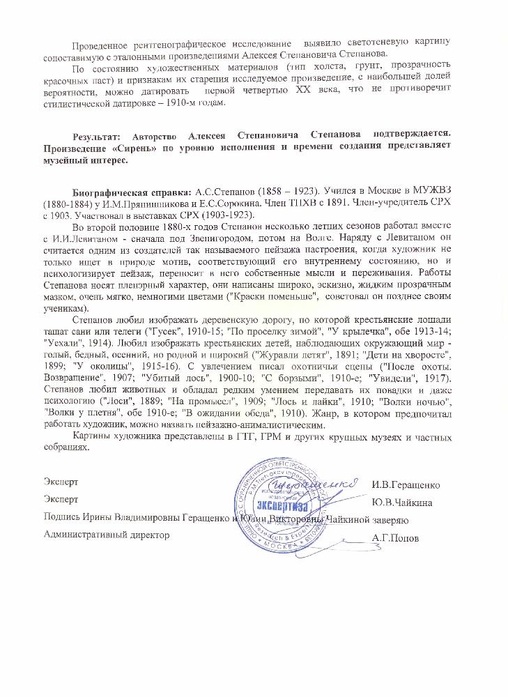 Степанов Алексей Степанович. Сирень. (Дача художника Бялыницкого-Бирули).