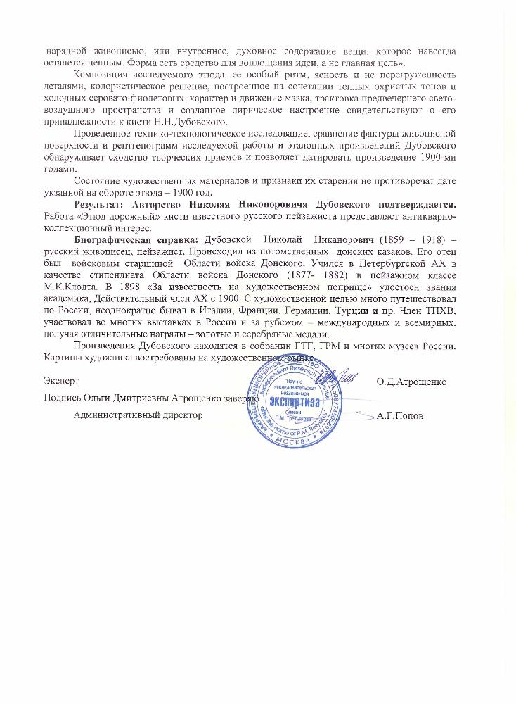 Дубовской Николай Никанорович. Этюд дорожный