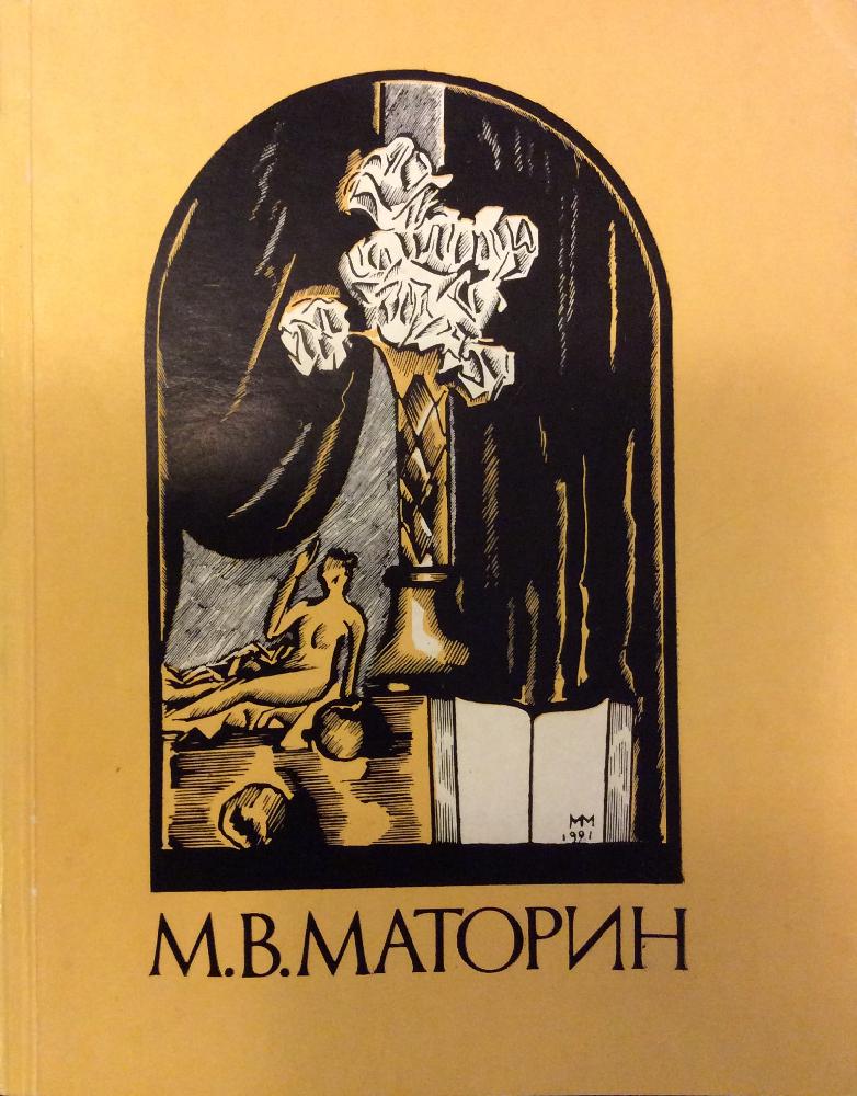 Маторин Михаил Владимирович. У теремов