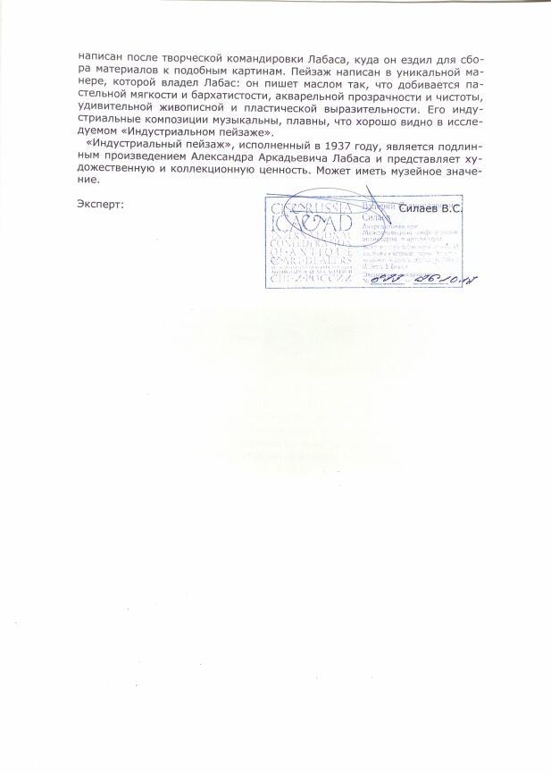 Лабас Александр Аркадьевич. Нефтяные вышки.