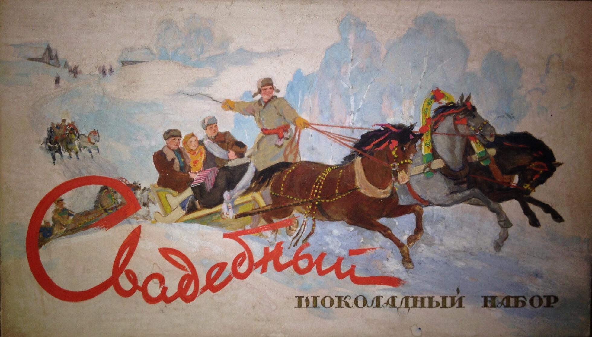 Малаев Федор Петрович. Свадебный шоколадный набор