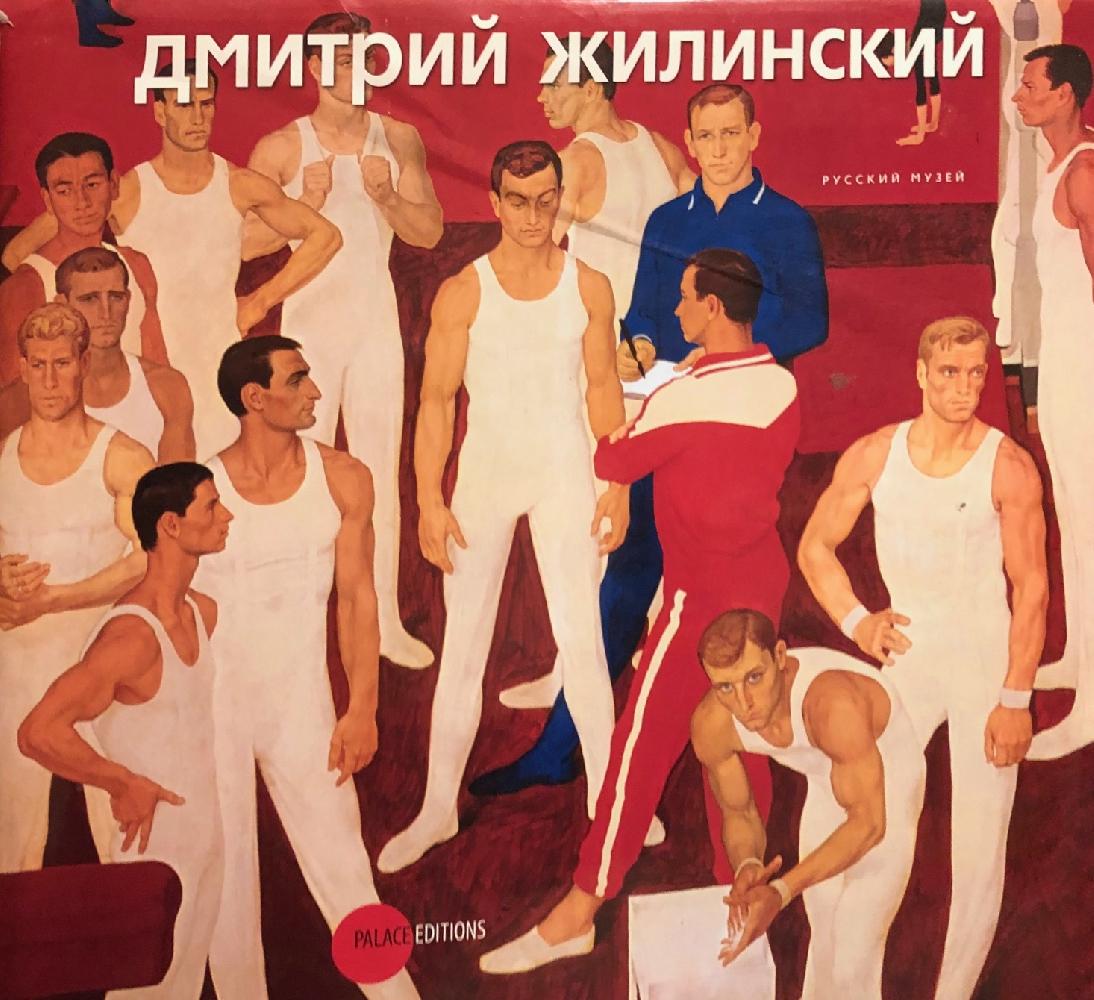 Жилинский Дмитрий Дмитриевич. Виктор и Татьяна Лисицкие