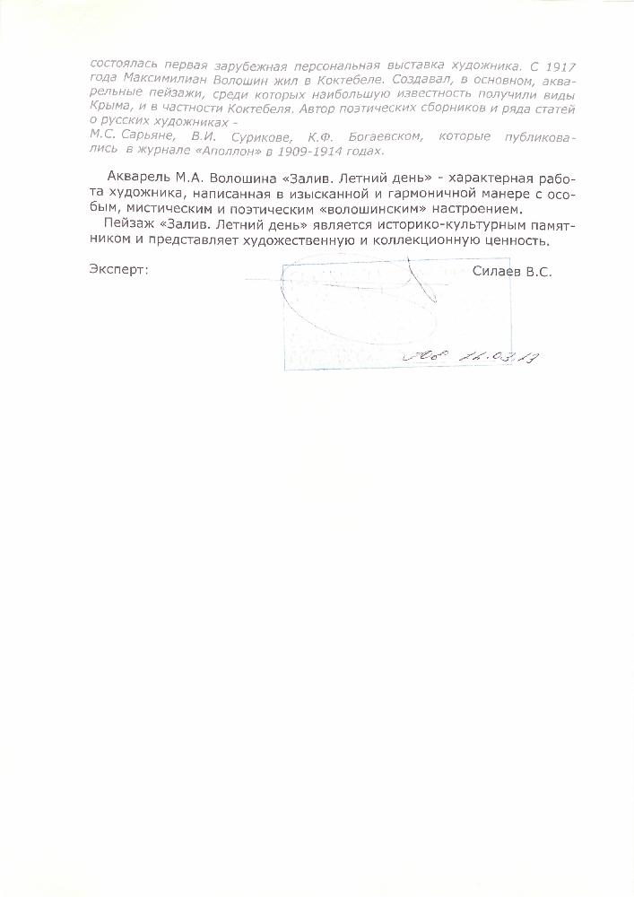 Волошин Максимилиан Александрович. Залив. Летний день.